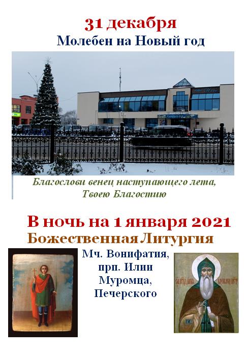 Расписание 12 — 31 января